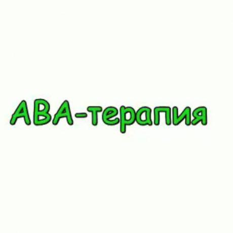 ABA — Терапия